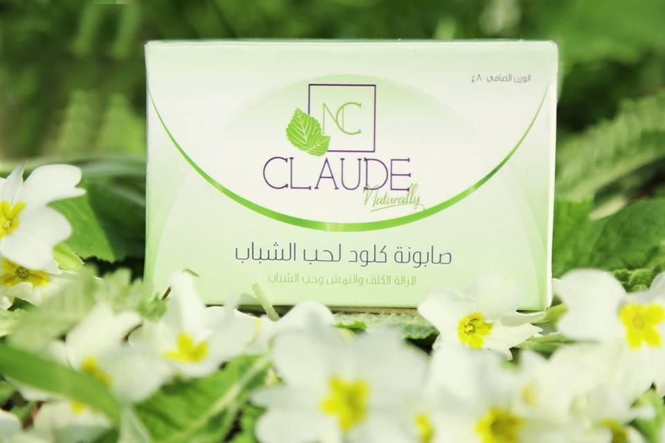 Claude soap for acne – صابونة كلود لحب الشباب